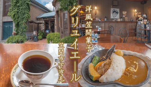 洋風笠間菓子 グリュイエールの飯田ダムカレー(笠間市)