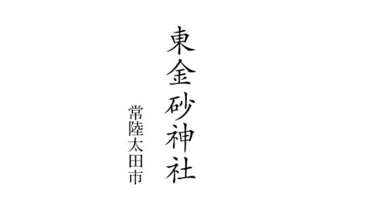 神仏習合の東金砂神社|由緒・集中曝涼・御朱印(常陸太田市)