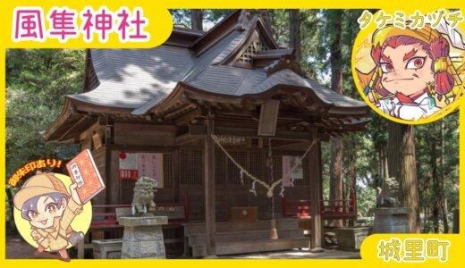 石塚の風隼神社|香香背男の伝説|城里町