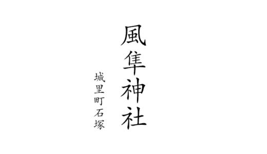 【宿魂石の飛来地】石塚の風隼神社|香香背男の伝説(城里町)