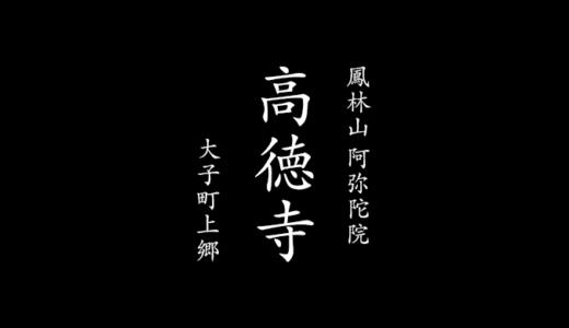 鳳林山 阿弥陀院 高徳寺|常陸大子七福神・銀杏・御朱印(大子町)