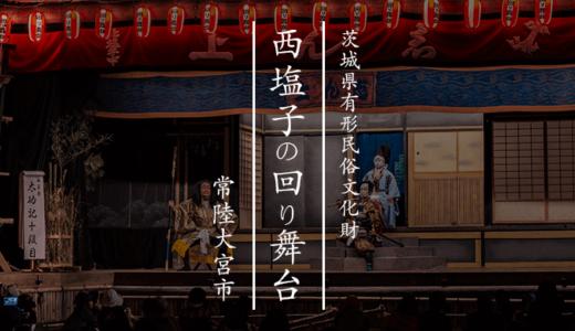 第7回 西塩子の回り舞台|日本最古の組み立て式回り舞台(常陸大宮市)