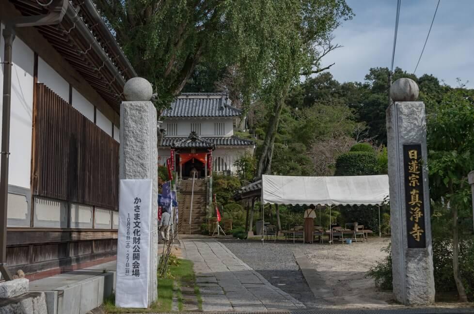 真浄寺入口