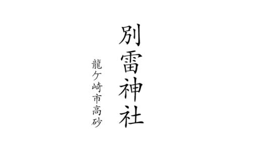 高砂の別雷神社と撞舞|撞舞の起源(龍ケ崎市)