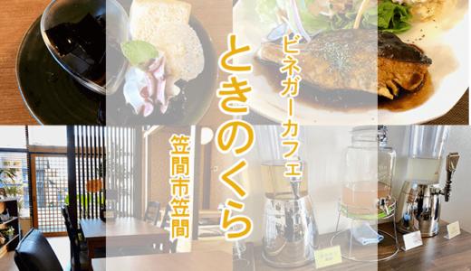 ビネガーカフェ ときのくら|ランチ・アクセス・駐車場(笠間市)