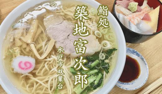 鮨処 築地富次郎|大盛り無料・ラーメンセットあり(水戸市)