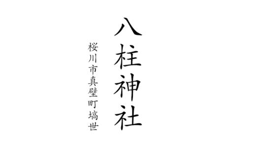 県内一の呼び声高い 八柱神社の本殿|元牛頭天王社(桜川市)