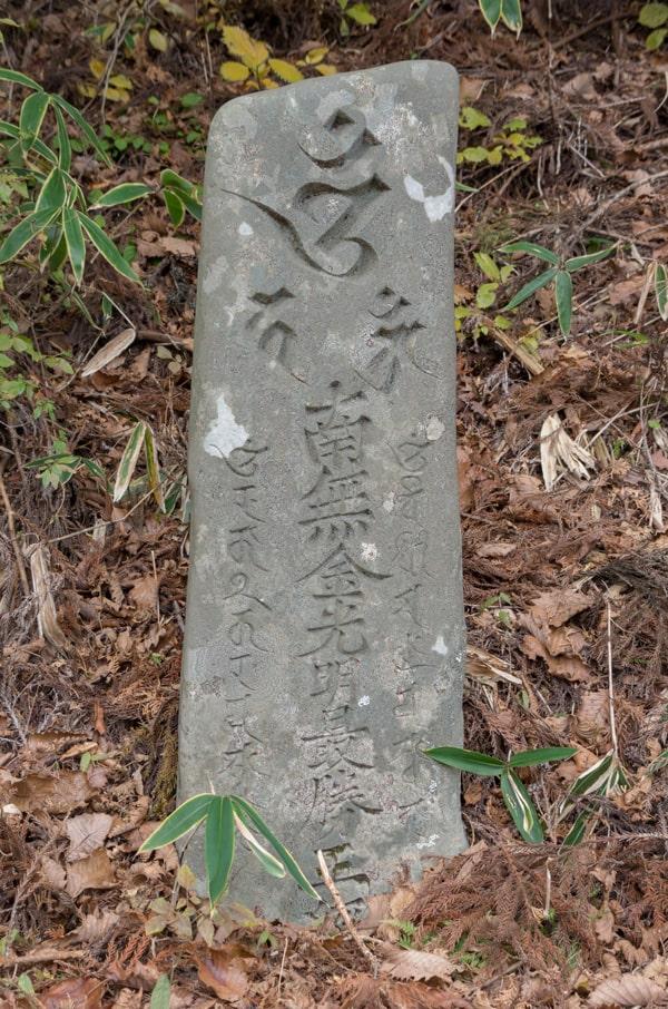 金光明王の石碑