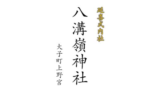 県最高峰に鎮座する 八溝嶺神社|由緒・御朱印・展望台(大子町)