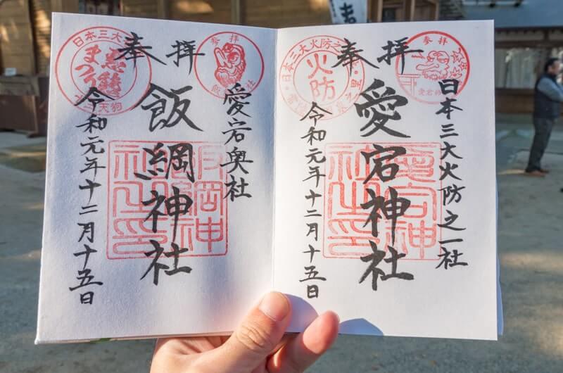 愛宕神社と飯綱神社の御朱印