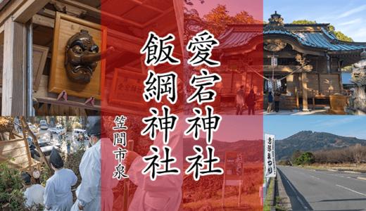 岩間の愛宕神社|御朱印・密蔵院・悪態まつり(笠間市)