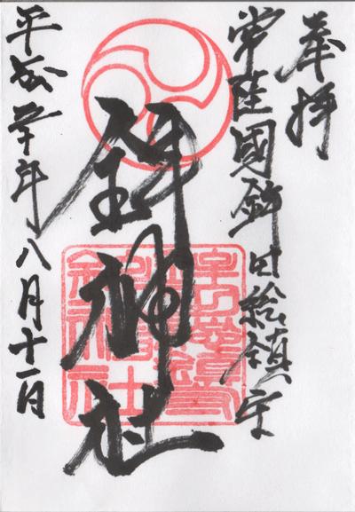 鉾神社の御朱印