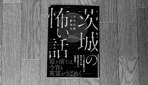 【書籍レビュー】茨城の怖い話【著:寺井広樹・一銀海生】