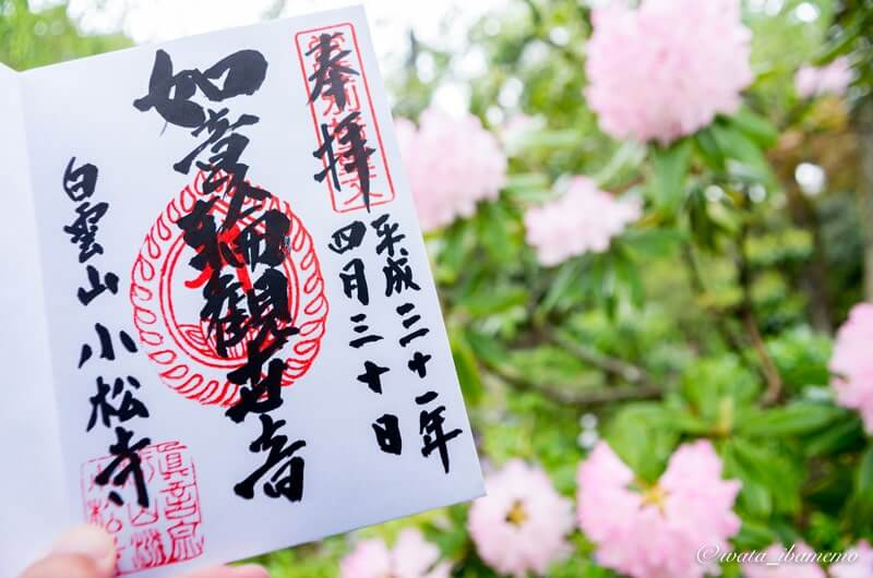 小松寺の御朱印