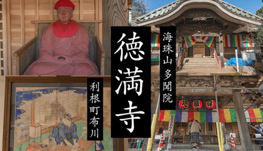 海珠山 多聞院 徳満寺の地蔵まつり|御朱印・尋舞の起源(利根町)
