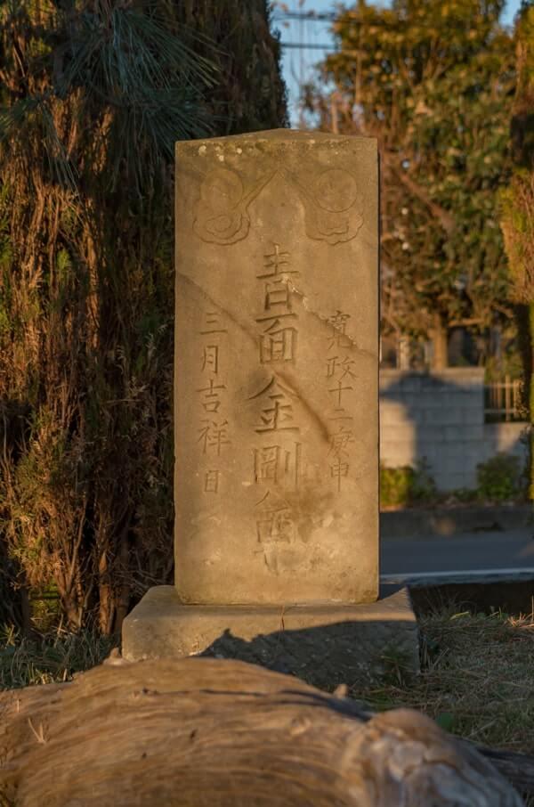 ヤマイチ味噌の敷地の青面金剛