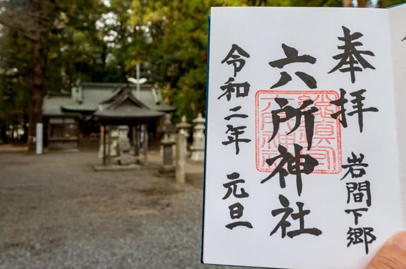 六所神社の御朱印