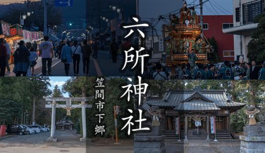 岩間の六所神社|御朱印・例大祭(笠間市)