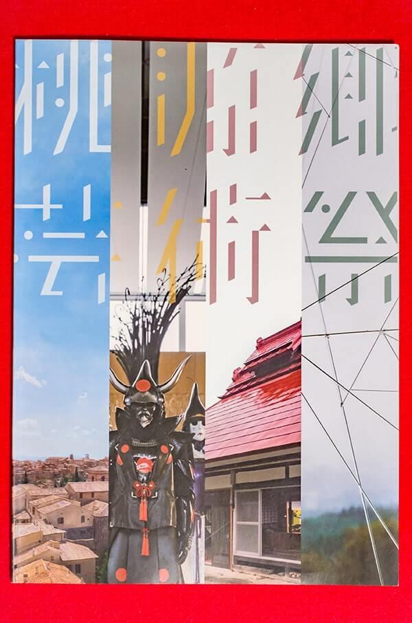 桃源郷芸術祭パンフレット