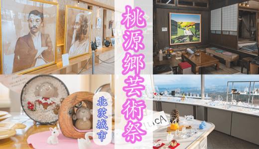 桃源郷芸術祭2020開催(北茨城市)