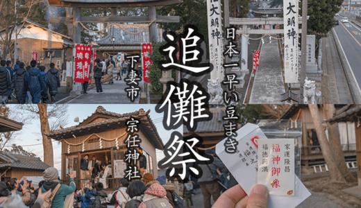 日本一早い豆まき!宗任神社の追儺祭(下妻市)