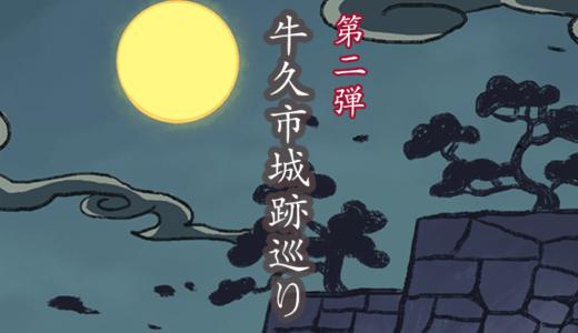 【第2弾】『牛久市城跡めぐり』で御城印ゲット!|種類・会場・価格まとめ(牛久市)