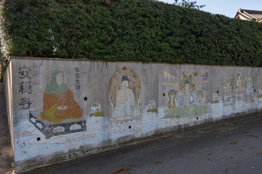 安穏寺裏の壁画