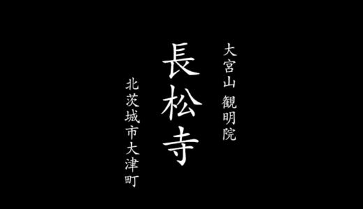 【岡倉天心ゆかり】北茨城ひなあかりと長松寺|御朱印・ひな人形(北茨城市)