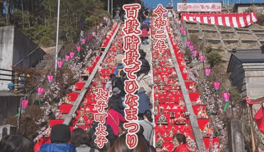 【2020年は中止決定】百段階段でひなまつり|駐車場・シャトルバス・電車のアクセス(大子町)