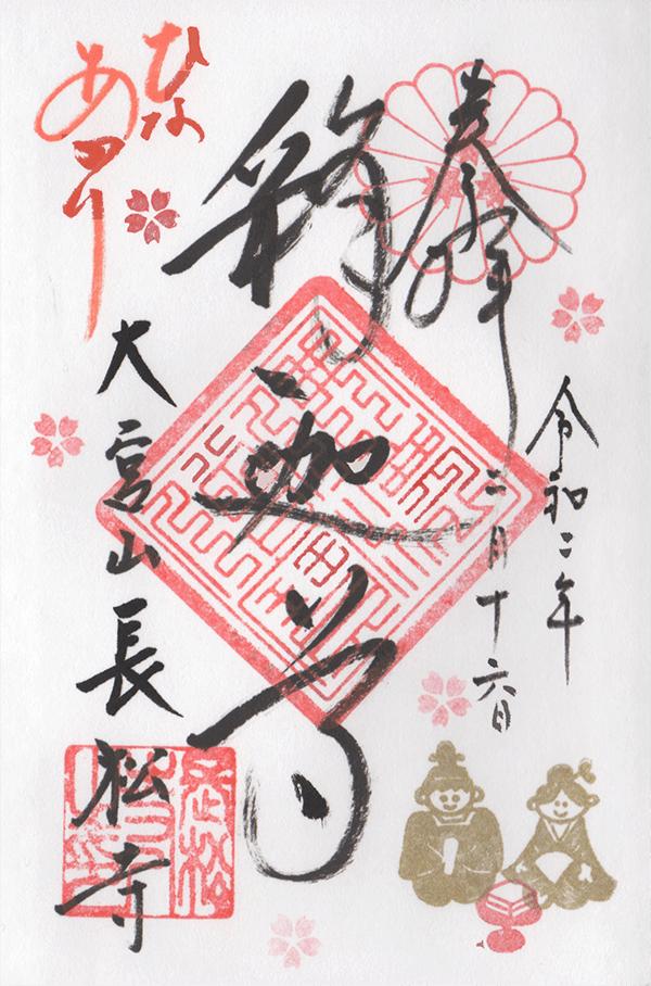 長松寺の御朱印