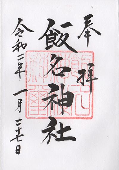 飯名神社の御朱印