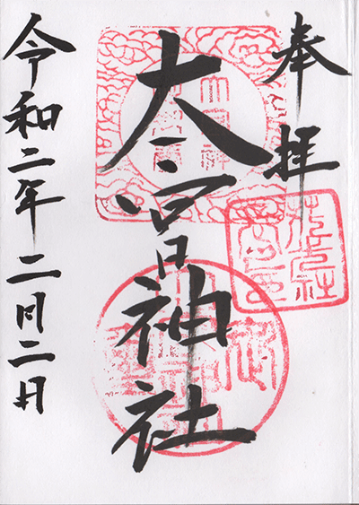 太宮神社の御朱印