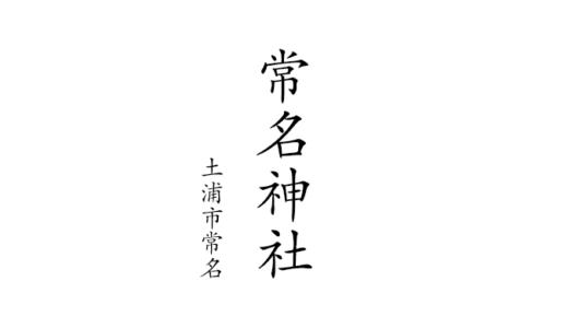 常名天神山古墳に鎮座する 常名神社|御朱印・常名城(土浦市)
