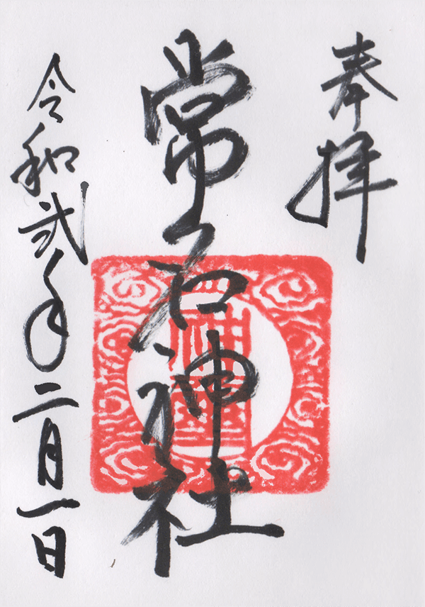 常名神社の御朱印