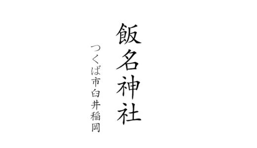 【貴重な御朱印頒布】飯名神社の初巳祭|駐車場・弁天信仰について|つくば市