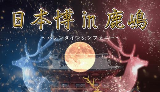 【鹿嶋初】鹿島神宮でプロジェクションマッピング|日本博in鹿嶋〜バレンタインシンフォニー(鹿嶋市)