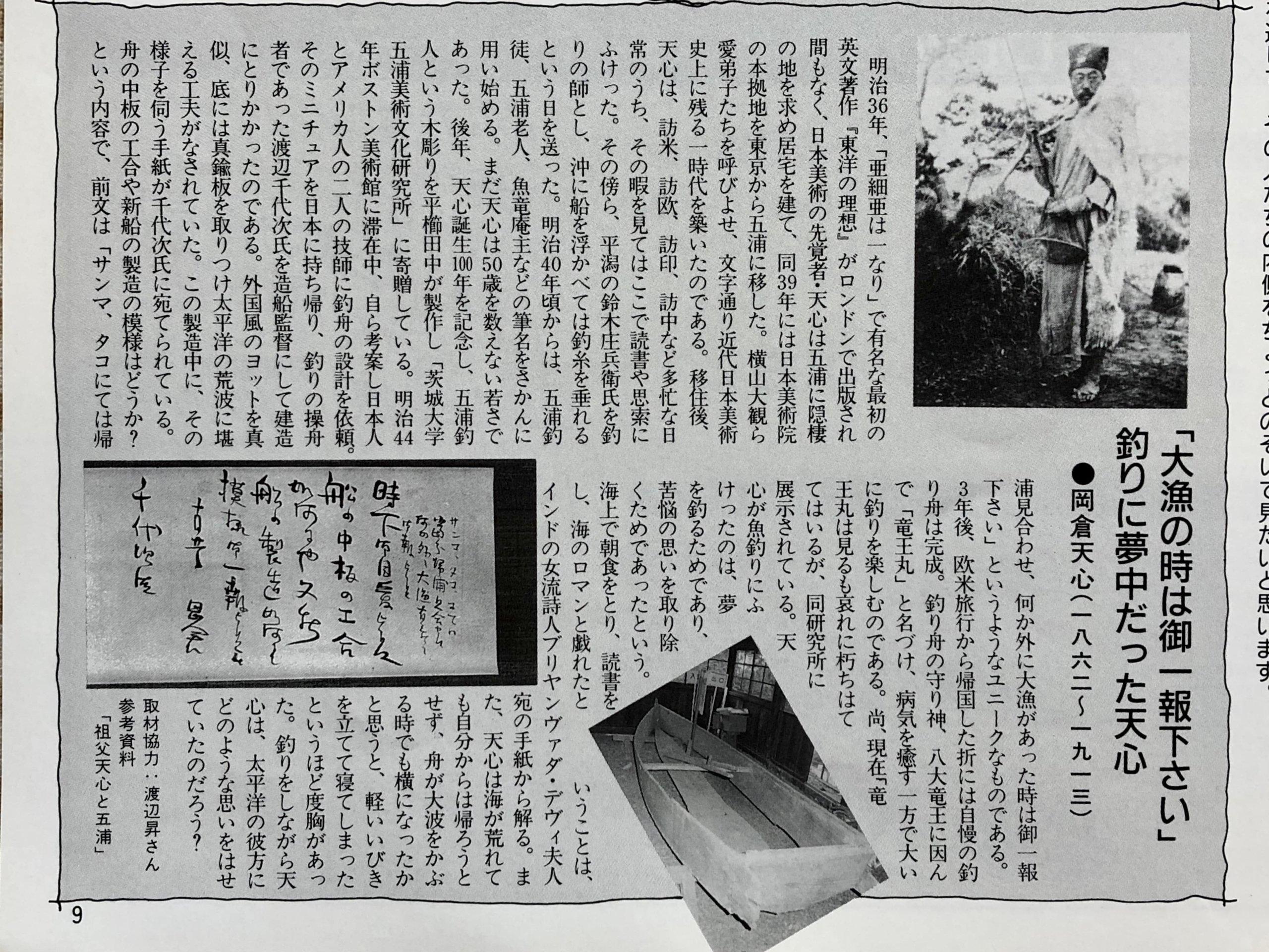 岡倉天心の手紙