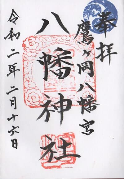 平潟の八幡神社の御朱印