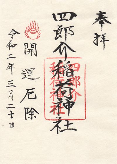 四郎介稲荷神社の御朱印