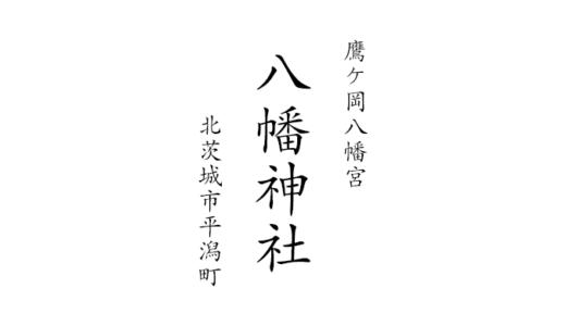 「前鬼」の意味するものは?平潟の八幡神社(北茨城市)