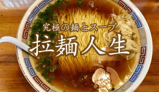 麺とスープだけ!究極のラーメン店『人生』(常総市)