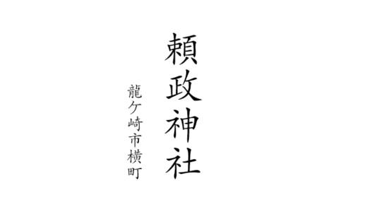 【龍ケ崎の由来?】下河辺氏と頼政神社の伝説(龍ケ崎市)