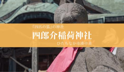 【四匹の狐】大漁・海上守護の四郎介稲荷神社(ひたちなか市)