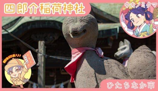 【四匹の狐】大漁・海上守護の四郎介稲荷神社|ひたちなか市