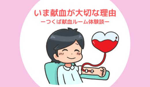 【いま献血が大切な理由】つくば献血ルームで献血してきました(つくば市)【緊急事態宣言下】