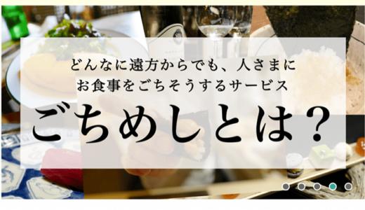 【アプリ紹介】境町と坂東太郎が連携 Gigiの「ごちめし」とは(境町)