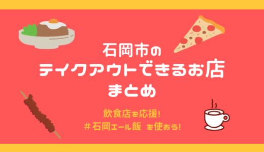 【全70店】テイクアウトで石岡の飲食店を応援しよう!|#石岡エール飯 まとめ(石岡市)