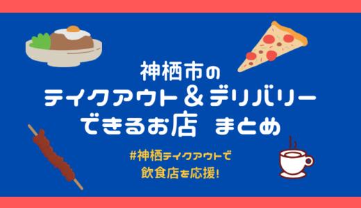 【全42店】#神栖テイクアウトで応援しよう!|神栖市のテイクアウト情報まとめ(神栖市)