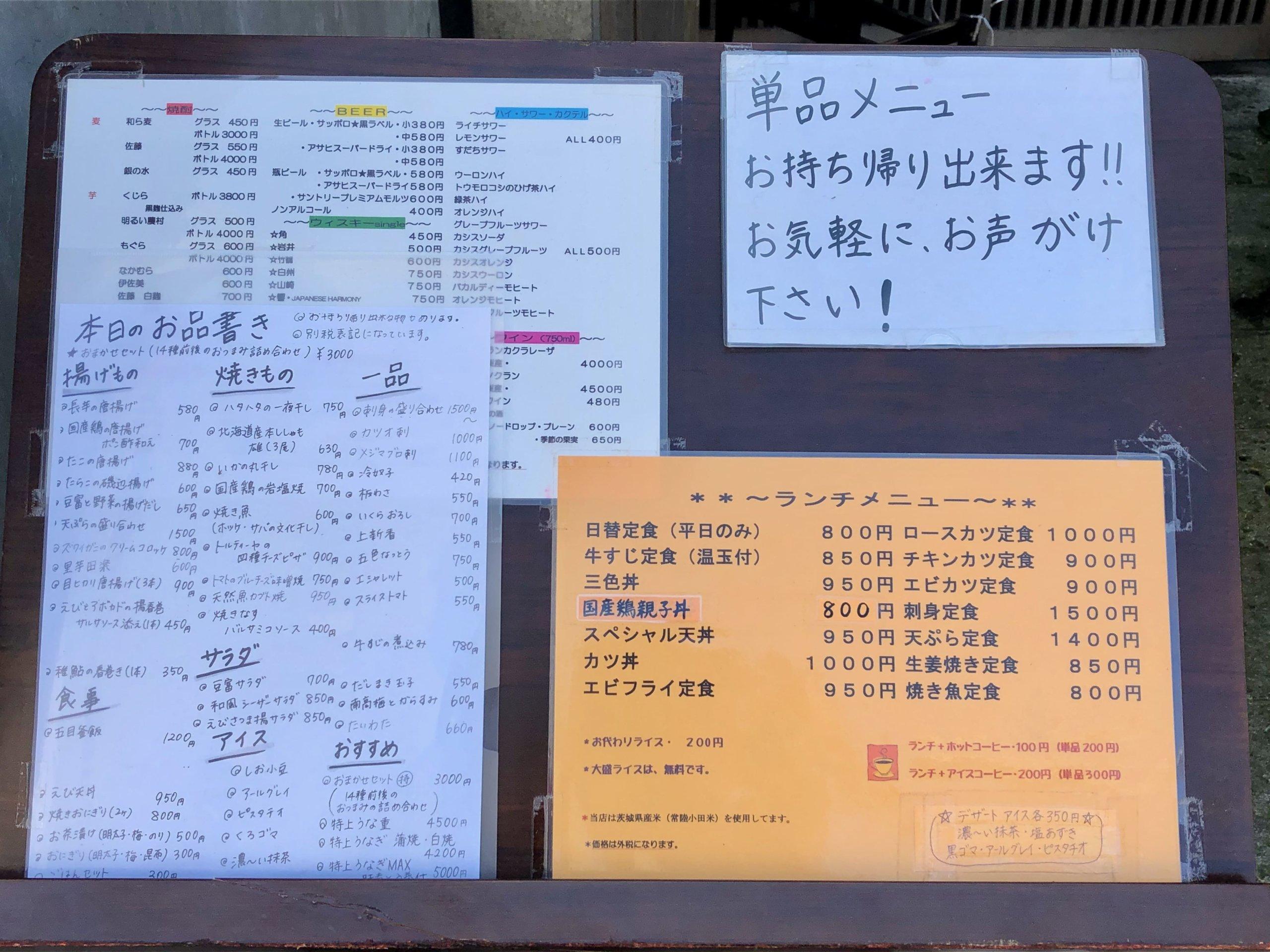 店先のメニュー(4月18日)