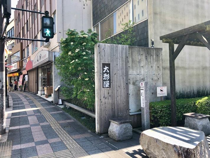 駅前通りの大形屋入り口
